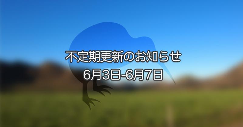 不定期更新のお知らせ 6月3日〜6月7日