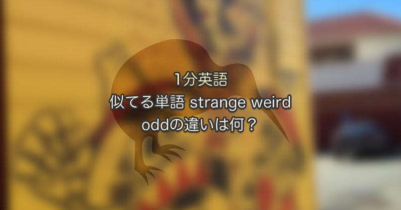 似てる単語 strange,weird,odd の違いは何? 1分英語