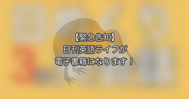 【緊急告知】日刊英語ライフが電子書籍になります!