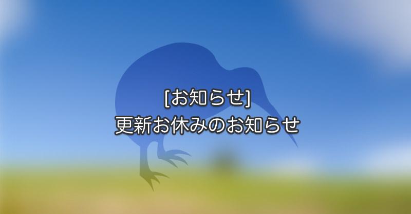 [お知らせ] 更新お休みのお知らせ