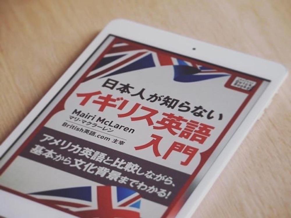 電子書籍『日本人が知らないイギリス英語入門』を読んでみた